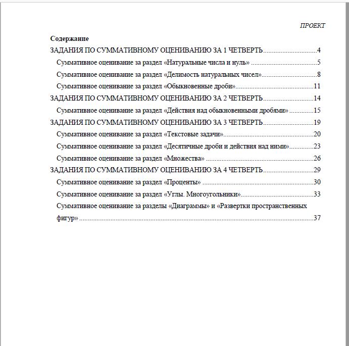 сор по русскому языку 5 класс